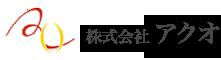 株式会社アクオ